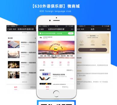 北京630外语俱乐部