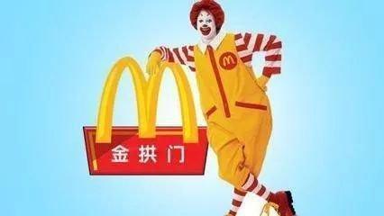 """麦当劳""""金拱门""""后的中国市场"""