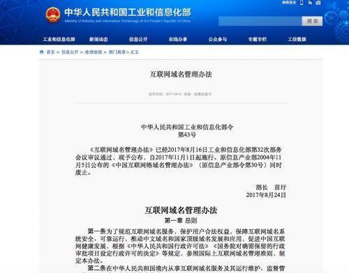 最新《中国互联网域名管理办法》  域名需实名