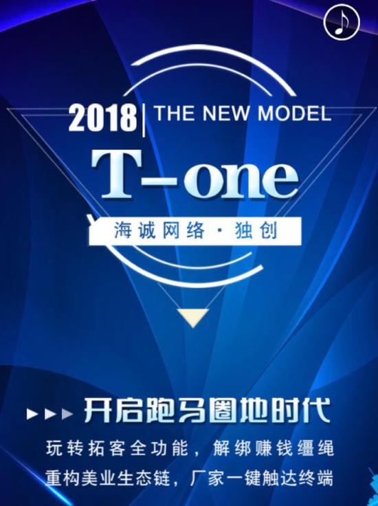 海诚网络独家首发T-ONE,助力传统企业转型、营销升级利器